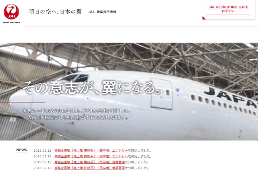 JAL、経験者採用予定を発表、地上職45名程度を募集へ