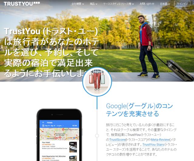 「トラスト・ユー」のウェブサイト