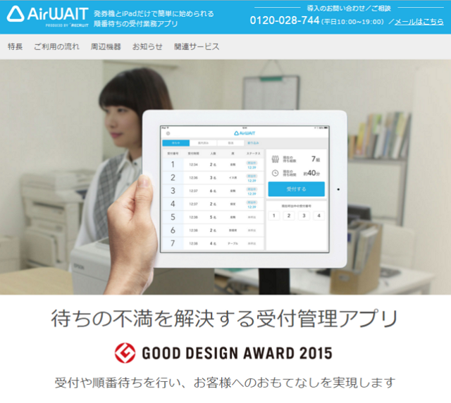 HIS上野本店で受付管理アプリの実証実験、順番待ちで順番が近づくとスマホに通知