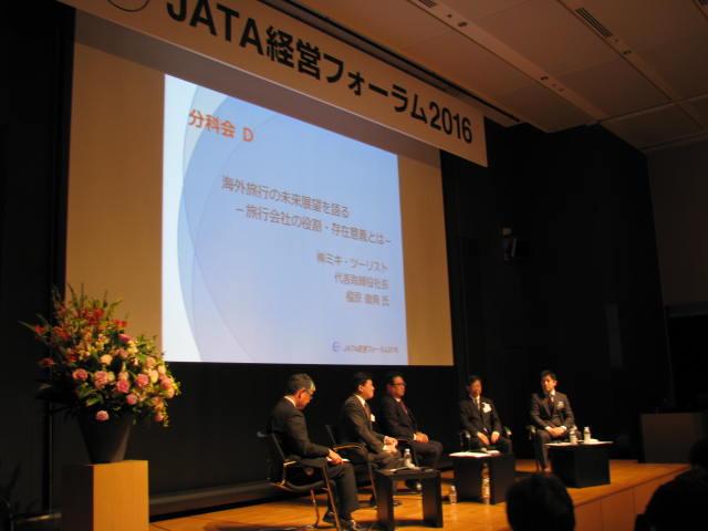 HIS・楽天など旅行4社トップが海外旅行市場を展望、現状分析から未来に向けた提言まで -JATA経営フォーラム