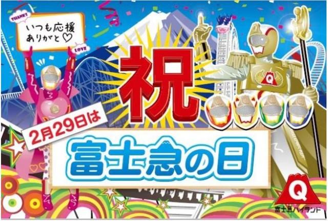 2月29日は富士急の日、入園無料やフリーパス感謝価格2290円、宝探しイベントも