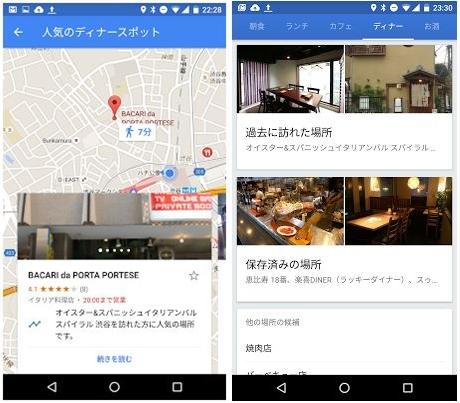 Googleマップがタビナカの新機能、行きたいカテゴリの飲食店など写真で表示 -「周辺のスポット」を日本で開始