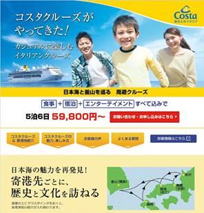 コスタクルーズ、日本発着クルーズで特設サイト公開、旅行パンフレットや船内の過ごし方ガイドなど