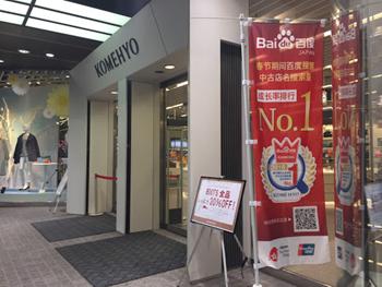 中国大手検索「バイドゥ」がお墨つきのロゴ作成、訪日中国人向け販促で -検索ランキング上位製品に
