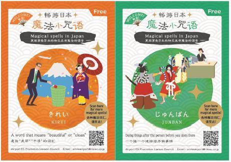 春節の訪日旅行ラッシュに向け国内6空港が連携、日本の習慣など情報提供ツールを配布で