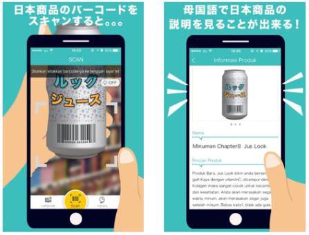 外国人に商品情報をわかりやすく、スマホをバーコードにかざすと母国語で説明する新アプリ -リクルートなど