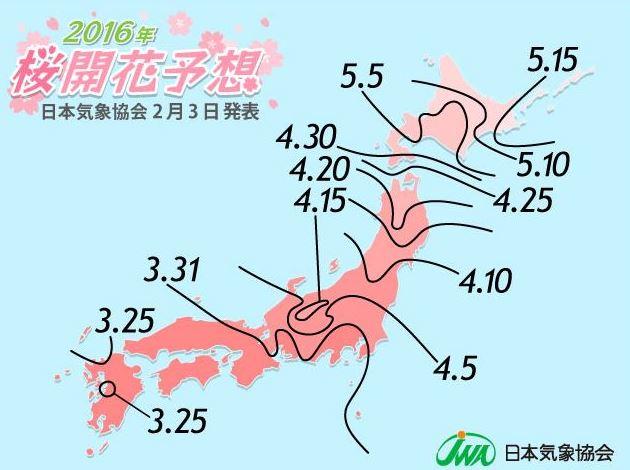 桜の開花予想2016、関東は平年並み、日本三大桜など全国48地点を発表 -日本気象協会