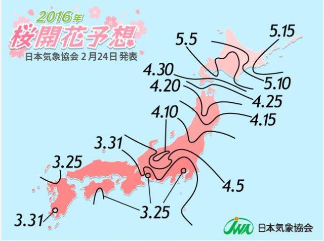 日本気象協会の桜開花予想(第2回)、桜前線は3月25日頃に九州、名古屋、東京で一斉スタート