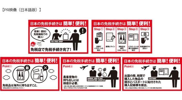 観光庁、春節期間に免税制度をピーアール、成田や関空など主要6空港で