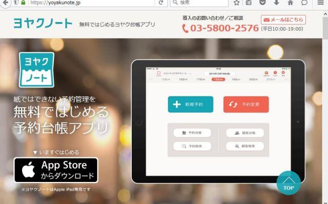 食べログが飲食店の業務サポートを開始、顧客管理も可能な予約台帳アプリ提供 -カカクコム