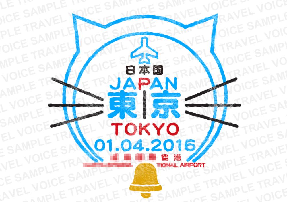 (4/1限定記事)入国スタンプに日本アニメのキャラクター採用、まずは「ドラえもん」型から、訪日旅行強化の一環で -トラベルボイス