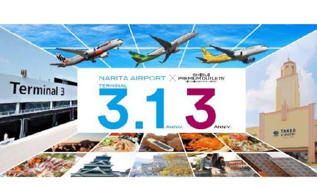LCC3社が成田発の国内旅行を喚起する特別イベント、アウトレットと連携で