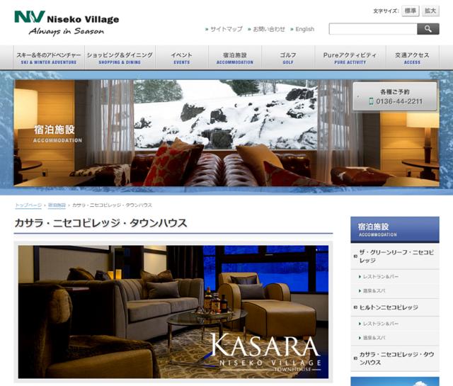 YTLホテルズ、北海道ニセコなど2軒が小規模高級ホテル連合に加盟