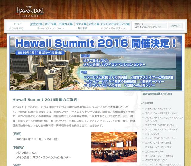 ハワイ州観光局、ホノルルで旅行会社向けサミット開催へ、HIS・楽天など旅行トップの議論や現地視察・研修ツアーなど