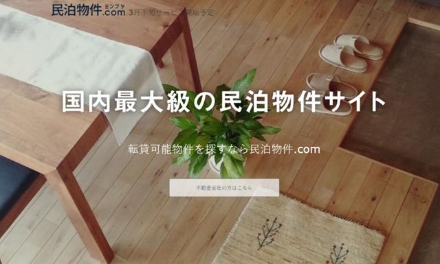 民泊に転貸できる物件を紹介する新サイト、想定収入や投資回収期間の表示も
