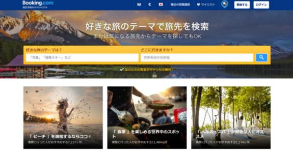 ブッキング・ドットコムが新たに検索機能を導入、旅のテーマで旅行先を提案