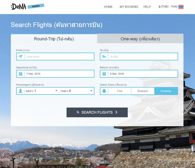 DeNAトラベルが海外向けサイトを拡充、タイ市場向けを公開、今後は台湾・韓国版も