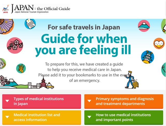 観光庁、外国人旅行者の受入れ可能な医療機関リスト公開、自治体向けトラブル対応窓口設置も