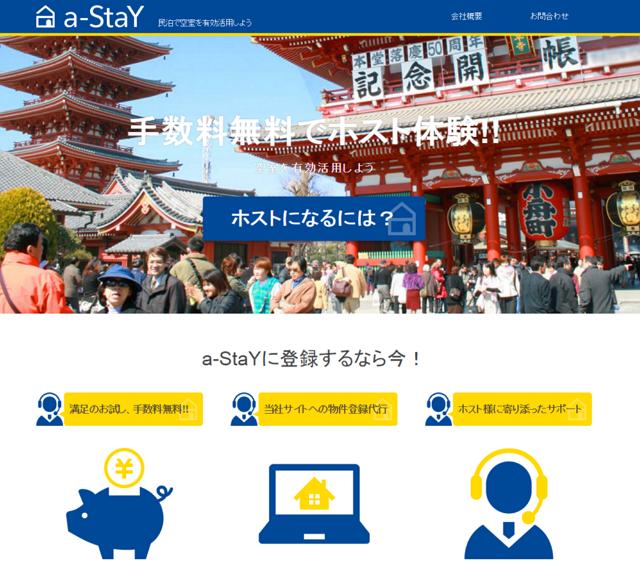 外国人向けに新たな民泊サイト、大阪の旅行業2種企業が開設、個人・法人を対象に