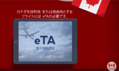 間もなく始まるカナダ入国時の電子観光ビザ(eTA)、観光局らが事前申請を呼びかけ、3月15日から運用開始