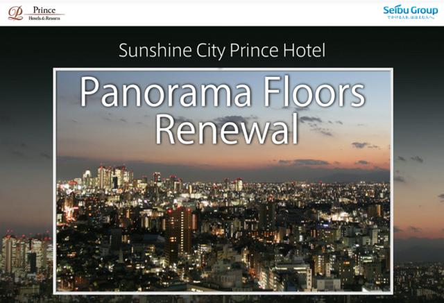 東京・池袋プリンスが国内団体・外国人向けで改装へ、長期滞在やムスリム祈祷室など