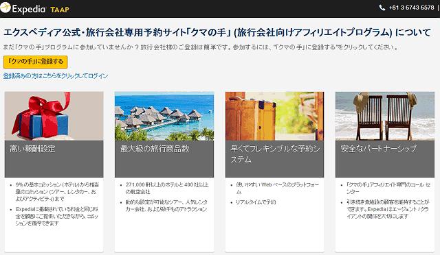 エクスペディアがBtoBキャンペーン、旅行会社の新規登録で3500円割引クーポンを提供