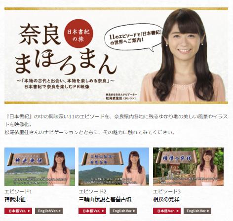 奈良県、「日本書紀」テーマのPR動画を公開、全11篇で英語対応も【動画】