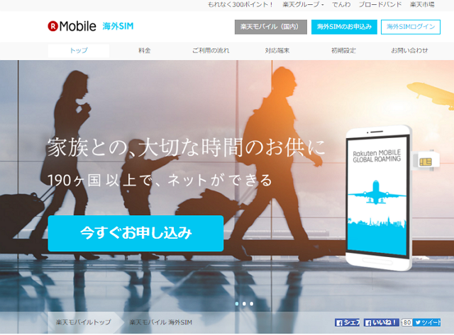 楽天、海外旅行用のプリペイド型SIMを発売、渡航先別で必要な容量分を購入可能に
