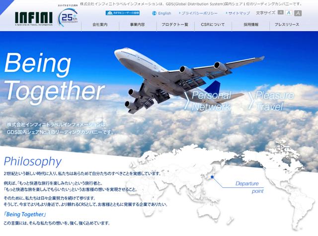 GDSインフィニ、JALのホストと直接接続、リアルタイムで残席確認が可能に
