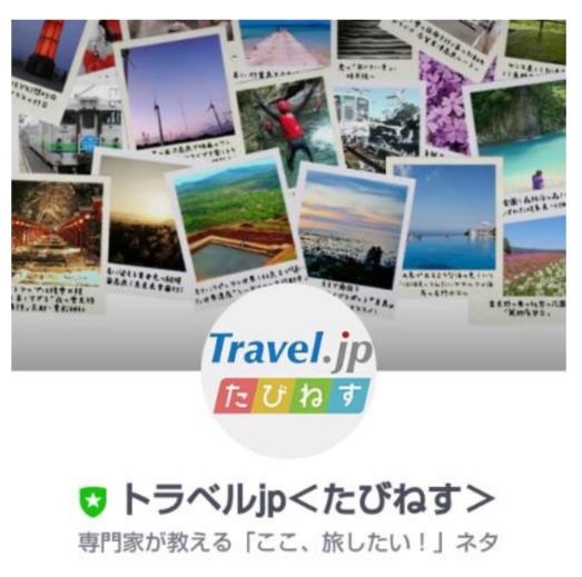 旅行情報サイト「たびねす」がLINEで閲覧可能に、ダイジェスト版を毎日配信へ