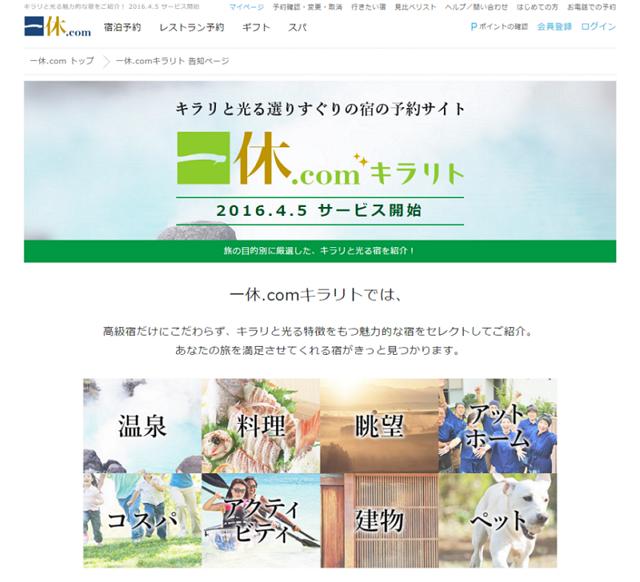 「一休.com キラリト」ウェブサイトより