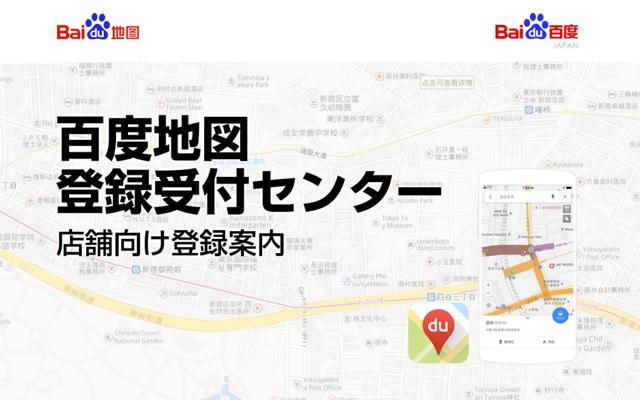 中国検索大手バイドゥ(百度)、地図サービスを日本で強化、店舗・施設の登録受付センターを開設