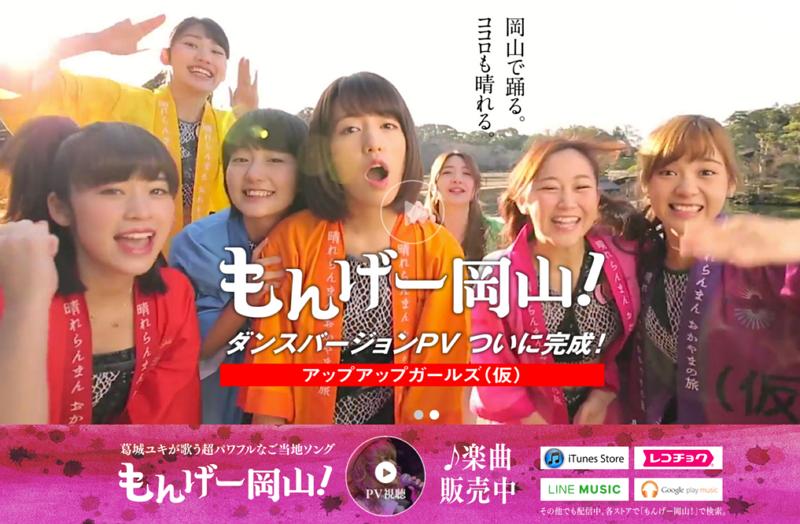岡山県が新作PR動画、「もんげー岡山!」で旅行や移住をアピール