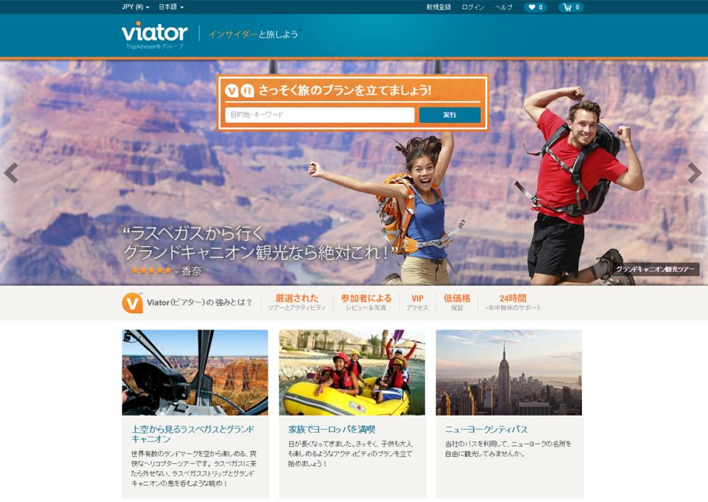 世界大手ツアー予約「ビアター」が日本市場に本格参戦、その狙いと背景を責任者に聞いてきた