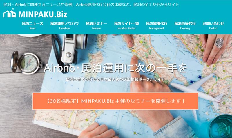 民泊情報のまとめサイト公開、世界主要22サイトや周辺事業のデータを提供 ―オックスコンサル