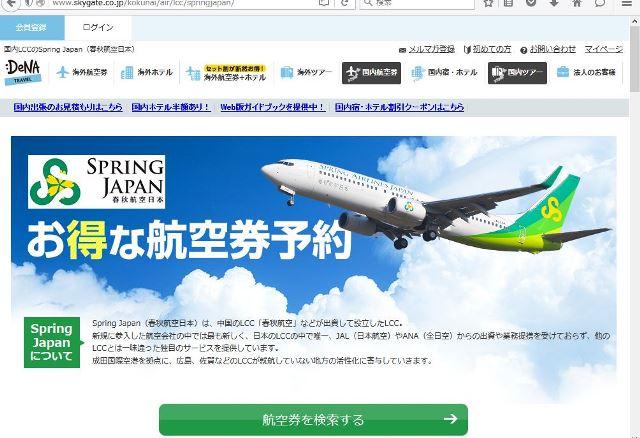 DeNAトラベル、LCC春秋航空日本と予約システムを直接連携