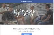 FacebookがBtoB動画制作で日本語ツール、10秒程度のビジネスストーリー配信を手軽に
