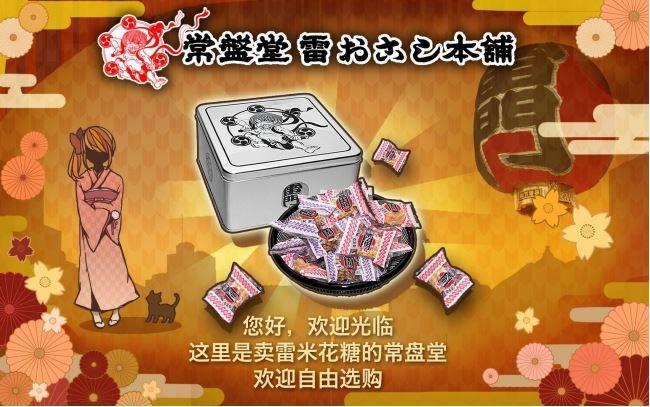 浅草の老舗和菓子店で人型ロボットが接客、インバウンド集客を実証実験 -浅草観光連盟など