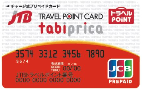 「JTB × JCB」でプリペイドカード発行、JTB会員機能と一体化でチャージのポイントも加算