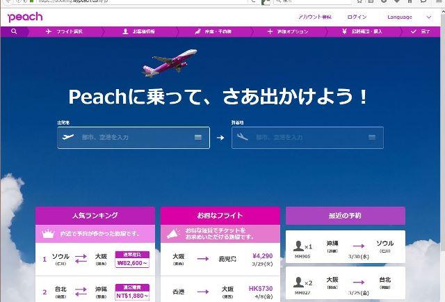LCCピーチ・アビエーション、航空券予約サイトに新機能、視認性も向上