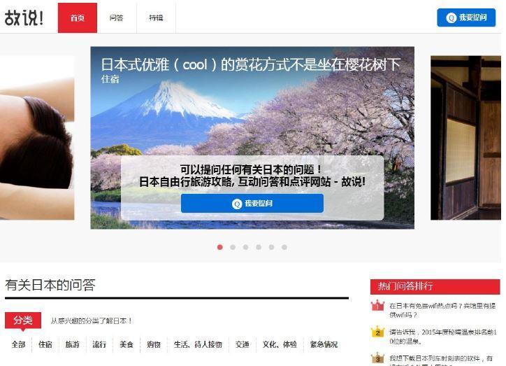 訪日中国人の質問に答えるウェブサービス、ワンストップで問題解決する訪日客向けサイト開設も -NTT
