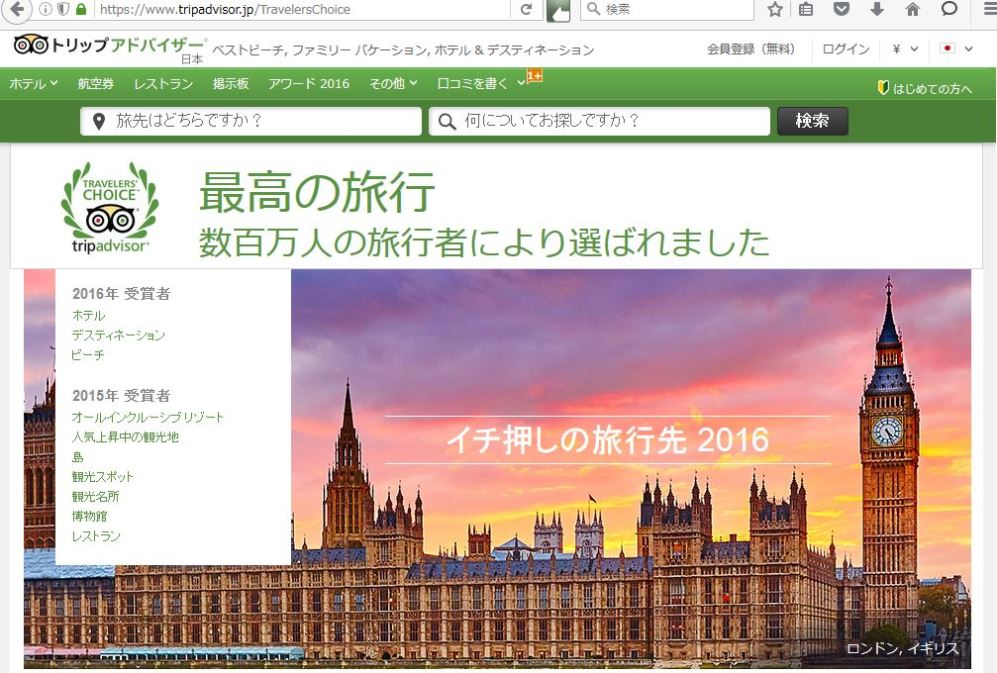 世界の観光都市ランキング、ロンドンが世界1位、東京は圏外から21位に躍進 -トリップアドバイザー