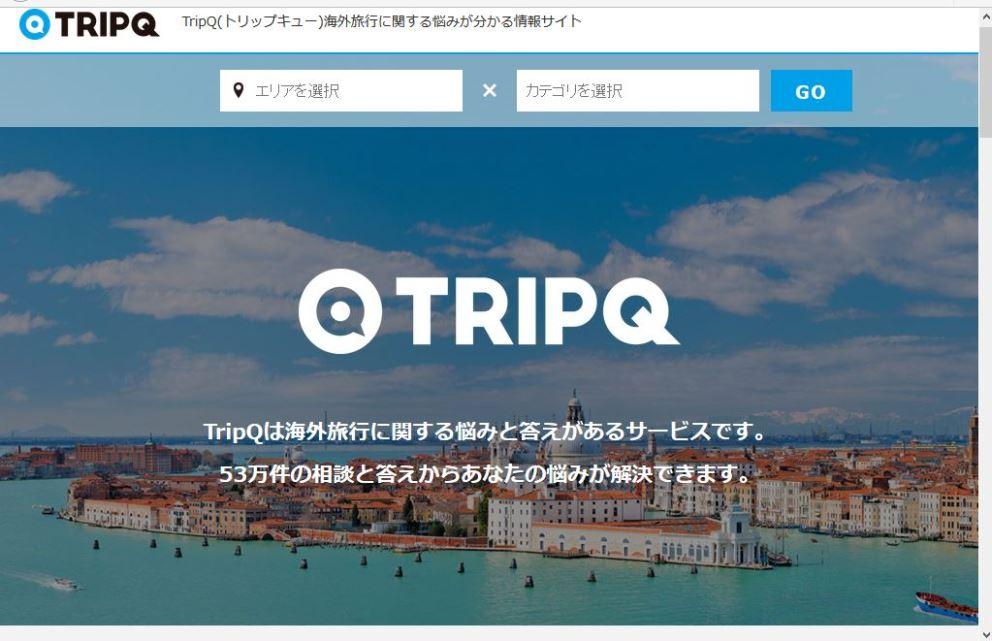 ヤフー、旅行コンテンツで新サイト公開、Yahoo!知恵袋の「海外旅行の悩み」53万件を集約