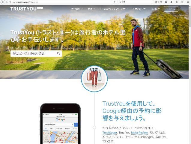 クチコミ評価サービスの「トラスト・ユー」、日本語サイトを開設