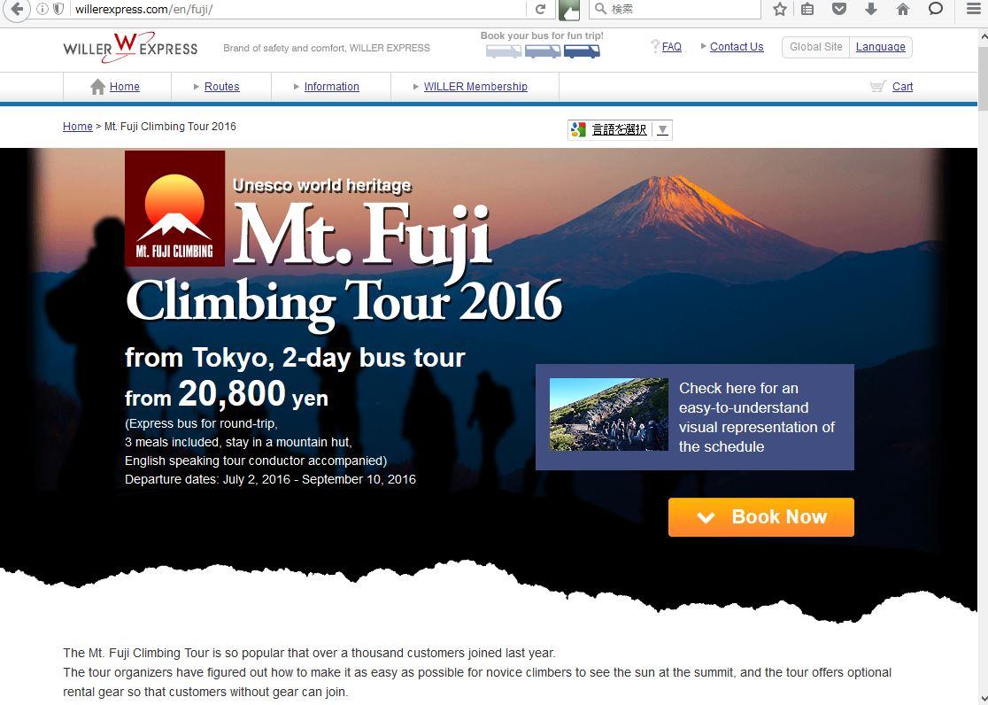 インバウンド対象の旅行保険付き富士登山ツアー、ウィラートラベルが販売開始