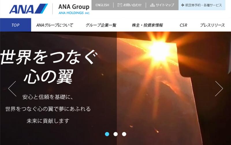 ANAグループ入社式2016、片野坂CEO「安全こそすべて、一人ひとりがベストを」