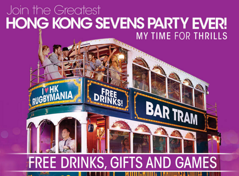 香港の観光トラムでナイトスポットめぐり、乗車料・ドリンク無料で、ラグビー世界大会にあわせて