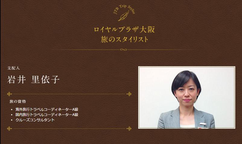 JTB、大阪に富裕者層向け店舗を新設、高級・高品質なオーダーメイドツアーを企画・販売