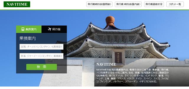 ナビタイム、海外ホテル予約でエクスペディアと連携、海外乗換情報サイトから宿泊予約が可能に