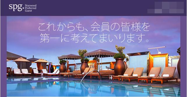 マリオットのスターウッド買収が正式決定 -世界最大のホテル企業が誕生